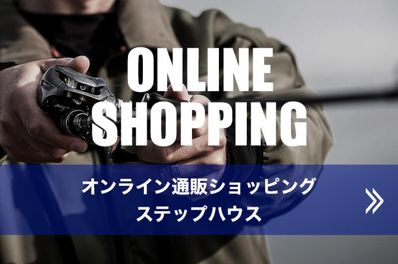 オンライン通販ショッピングステップハウス