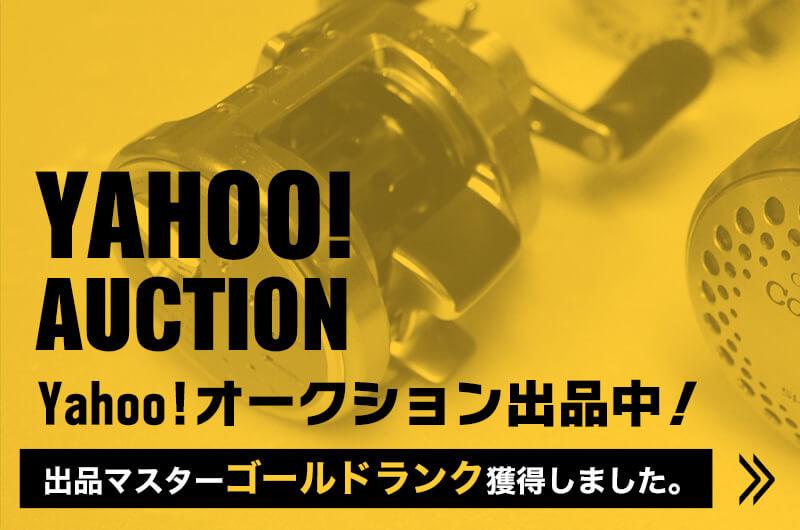 Yahoo!オークション出品中!